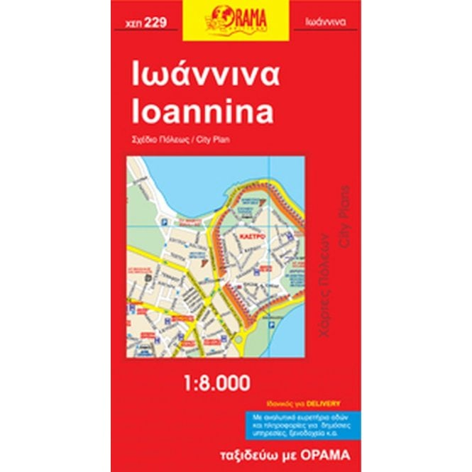 Ioannina Greece Map.Ioannina Greece City Map 229 Published By Orama Editions