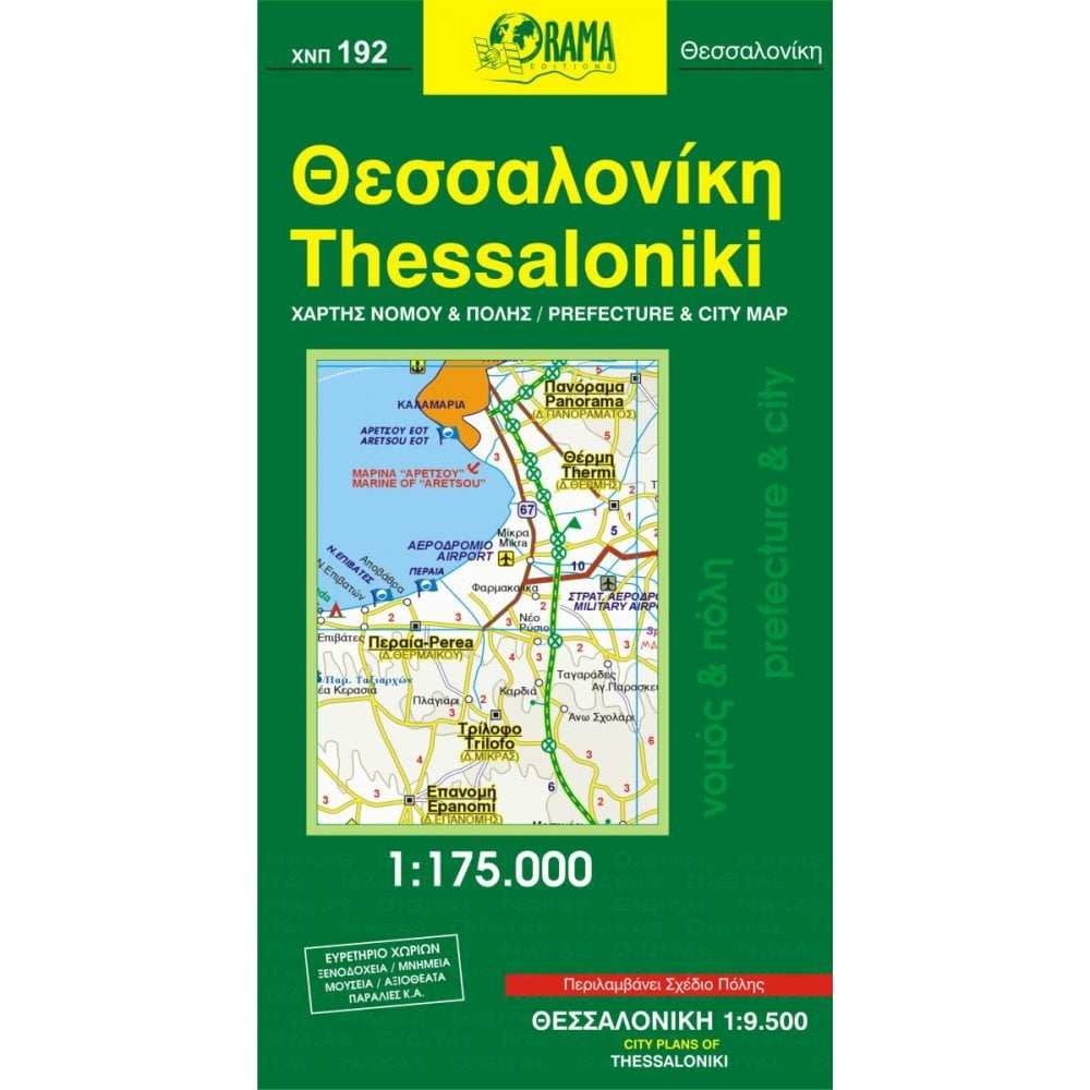 Thessaloniki Greece Tourist Road Map 192 Orama Editions