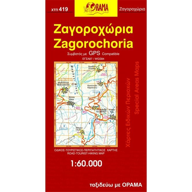 Zagoroxoria Greece Tourist Road Map 419 Orama Editions