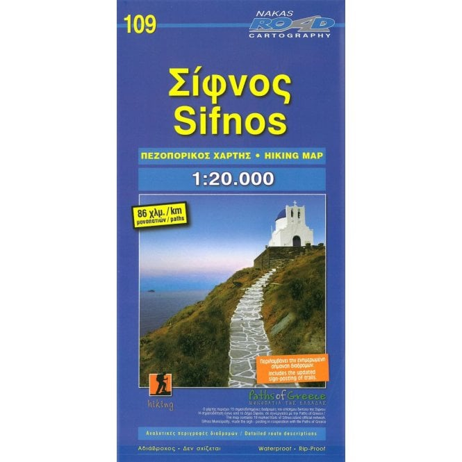 Sifnos Greece Hiking Map Published By Road Editions